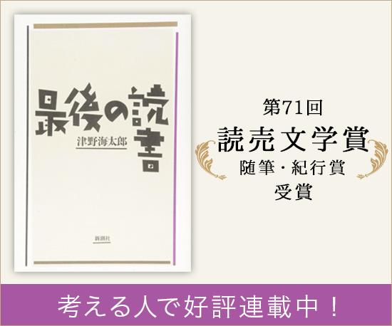 津野海太郎「最後の読書」読売文学賞受賞