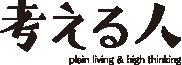 Webマガジン「考える人」