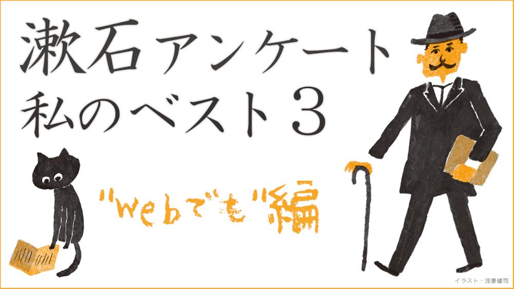 soseki_banner