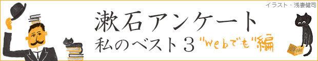 soseki_kanban
