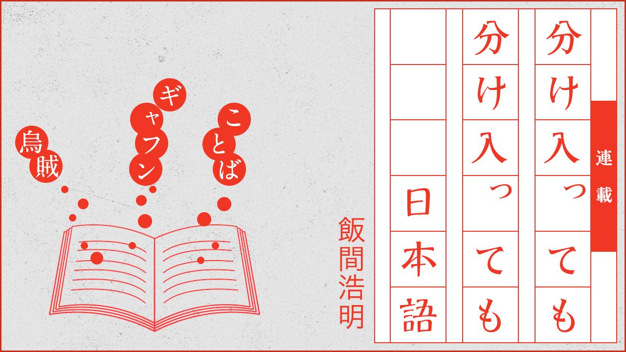 分け入っても分け入っても日本語