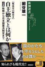 戦後史の解放II 自主独立とは何か 前編: 敗戦から日本国憲法制定まで