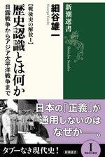 戦後史の解放I 歴史認識とは何か: 日露戦争からアジア太平洋戦争まで