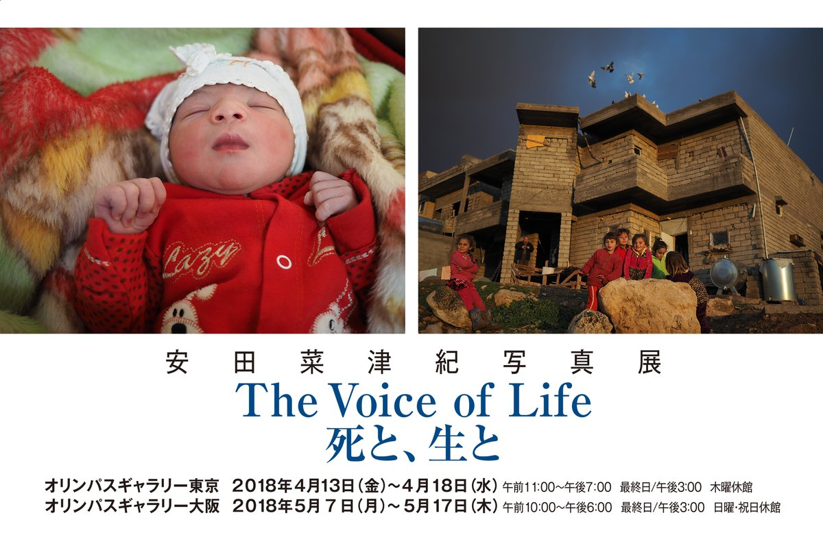 非公開: The Voice of Life 死と、生と