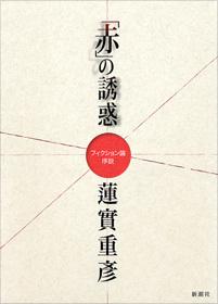 「赤」の誘惑―フィクション論序説―