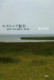 エストニア紀行―森の苔・庭の木漏れ日・海の葦―