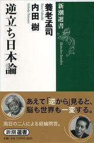 逆立ち日本論