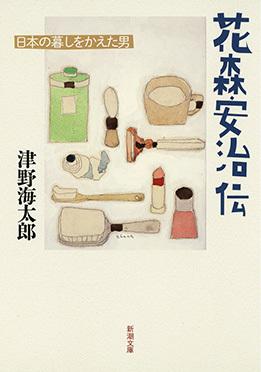花森安治伝―日本の暮しをかえた男―