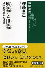 輿論と世論―日本的民意の系譜学―