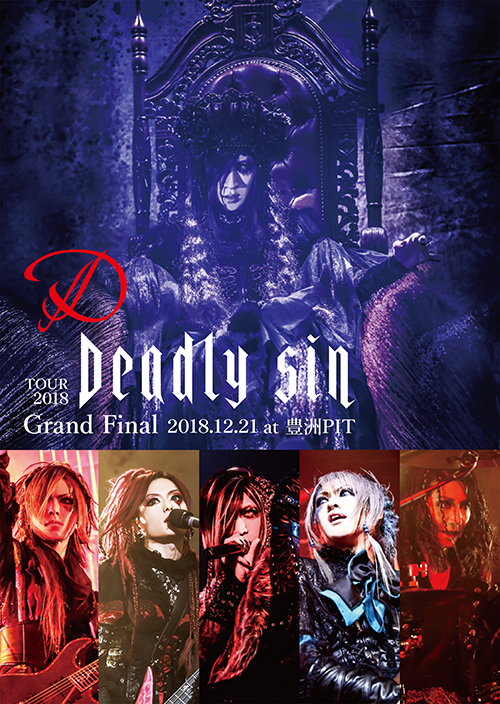 LIVE DVD『D TOUR 2018「Deadly sin」Grand Final 2018.12.21 at 豊洲PIT』