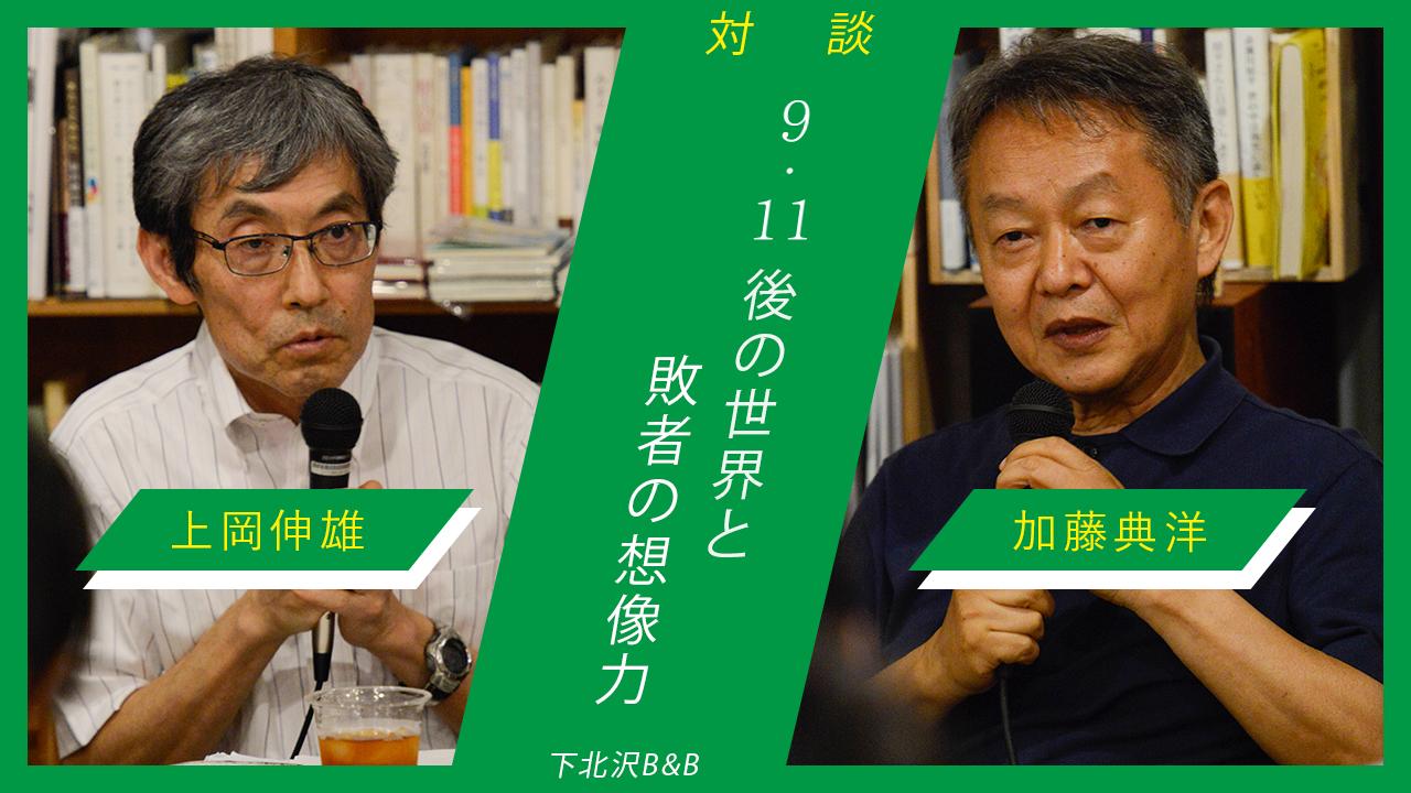 加藤典洋×上岡伸雄対談「9・11後の世界と敗者の想像力」