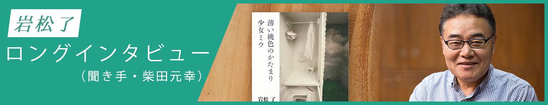 岩松了ロングインタビュー(聞き手・柴田元幸)