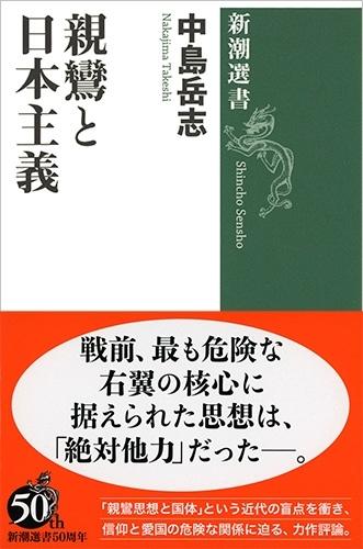 親鸞と日本主義