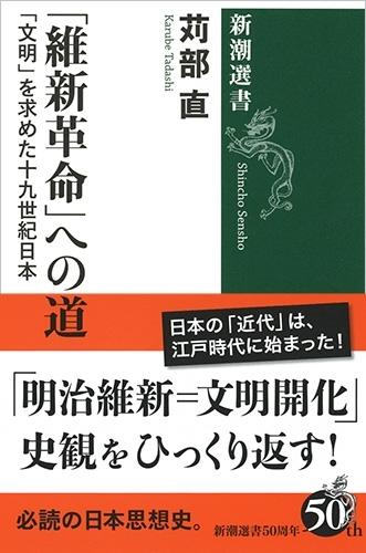 「維新革命」への道―「文明」を求めた十九世紀日本―