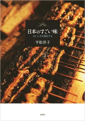 日本のすごい味―おいしさは進化する―