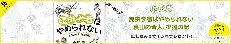 昆虫学者はやめられない: 裏山の奇人、徘徊の記