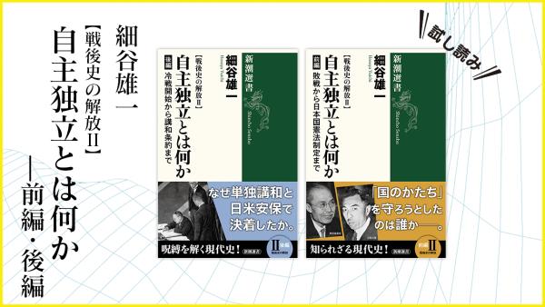 細谷雄一『戦後史の解放Ⅱ 自主独立とは何か』(新潮選書)「はじめに」全文掲載