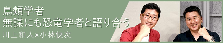 川上和人×小林快次「鳥類学者 無謀にも恐竜学者と語り合う」 (2018年8月1日・於神楽坂ラカグ)