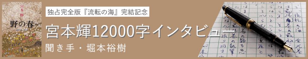 独占完全版 『流転の海』完結記念・宮本輝12000字インタビュー  聞き手・堀本裕樹