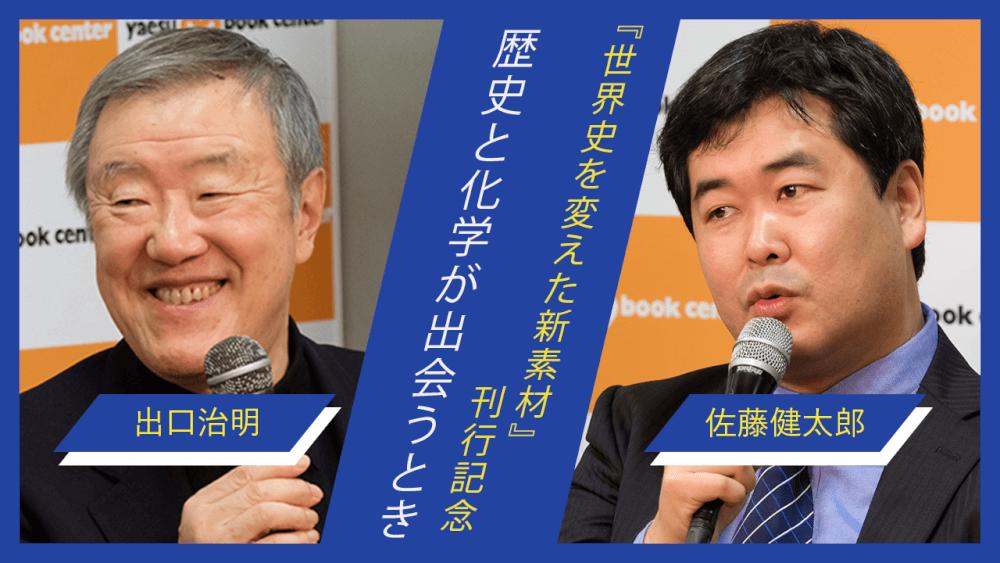 『世界史を変えた新素材』刊行記念 出口治明×佐藤健太郎 歴史と化学が出会うとき