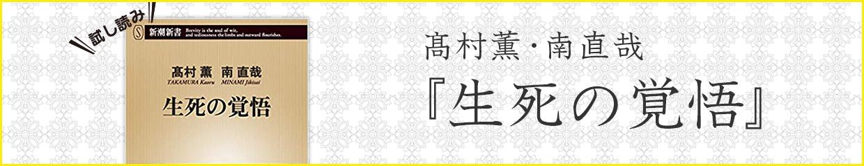 高村薫×南直哉(1240×240)