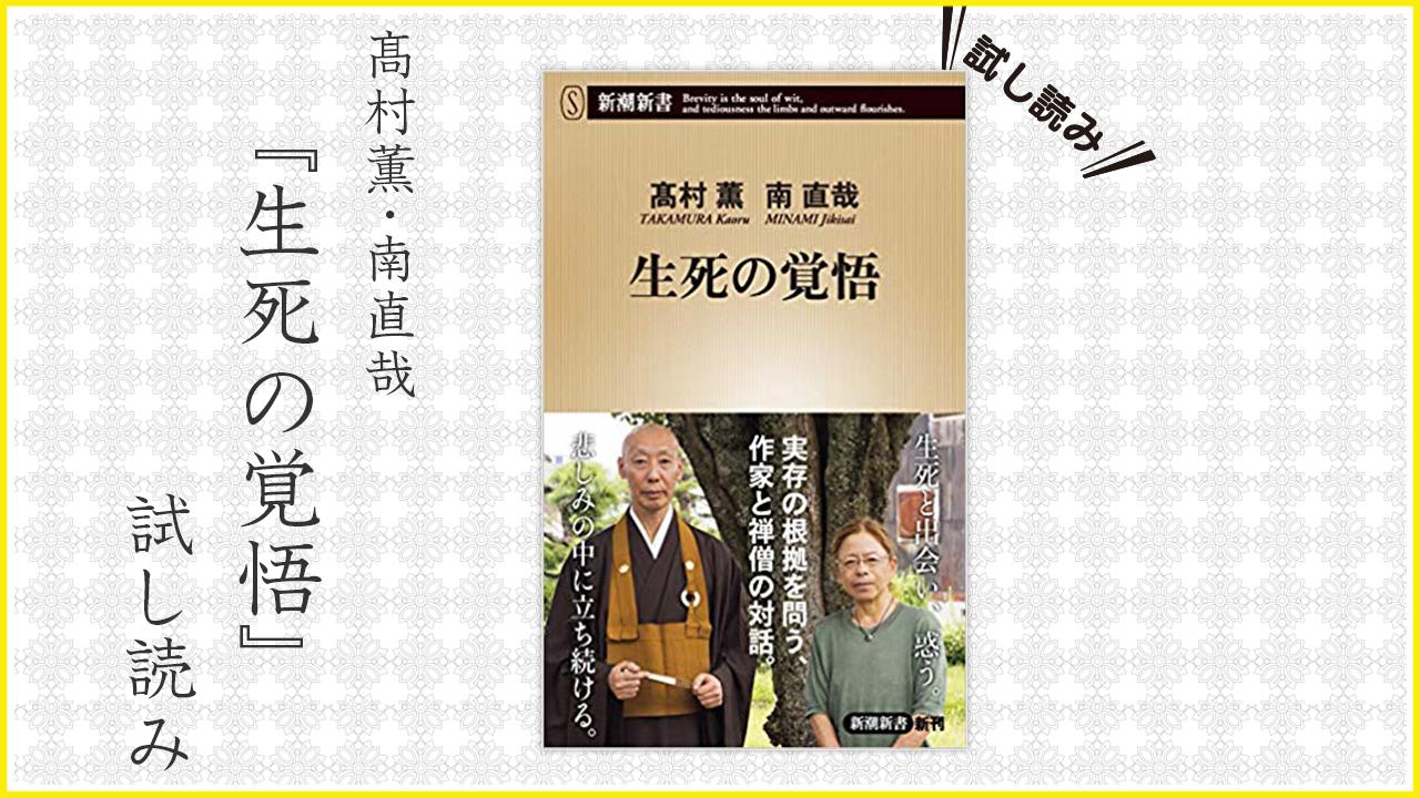 高村薫×南直哉(1280x720)