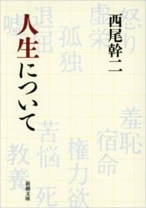 西尾幹二『人生について』