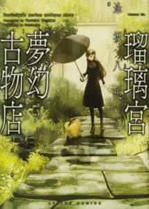 逢坂八代『瑠璃宮夢幻古物店』(6)