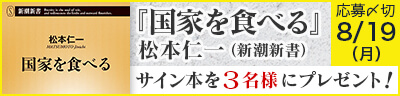 松本仁一『国家を食べる』サイン本プレゼント