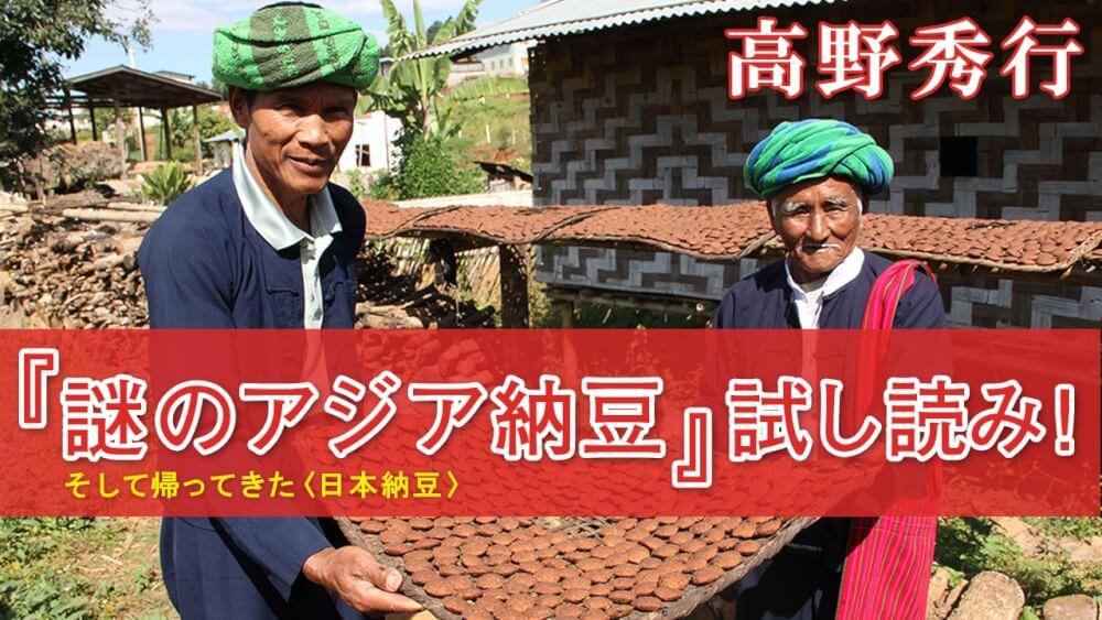 高野秀行 『謎のアジア納豆―そして帰ってきた〈日本納豆〉―』 試し読み!