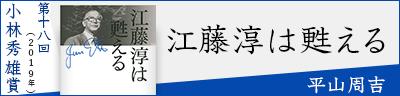 第十八回小林秀雄賞受賞インタビュー 平山周吉「長い『喪』の時間から生まれた伝記」