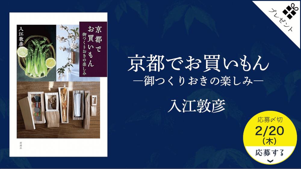 入江敦彦さん『京都でお買いもん 御つくりおきの楽しみ』サイン本プレゼント!