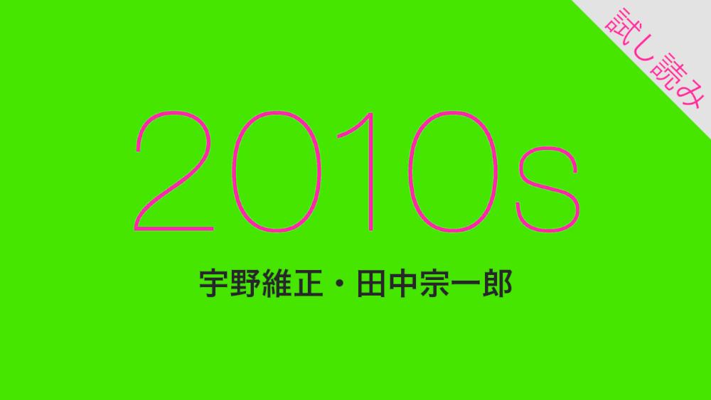 宇野維正・田中宗一郎『2010s』