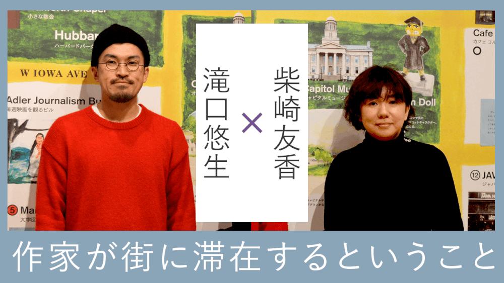 柴崎友香×滝口悠生「作家が街に滞在するということ」