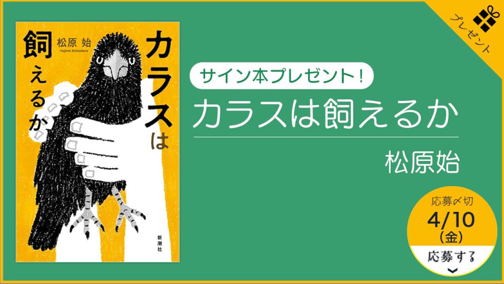 松原始さん『カラスは飼えるか』サイン本プレゼント!