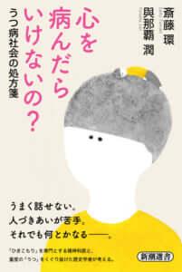 斎藤環、與那覇潤『心を病んだらいけないの? うつ病社会の処方箋』