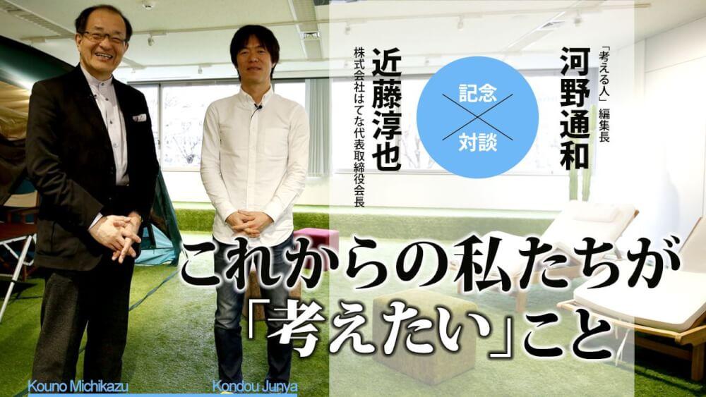 株式会社はてな・近藤淳也会長×「考える人」編集長・河野通和対談
