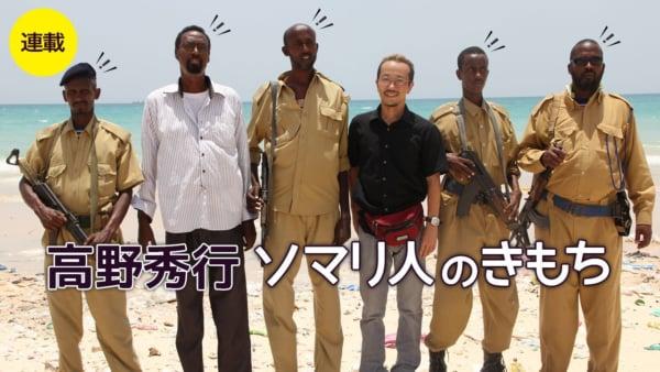 ソマリ人のきもち