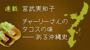 チャーリーさんのタコスの味――ある沖縄史
