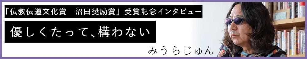 「仏教伝道文化賞 沼田奨励賞」受賞記念インタビュー
