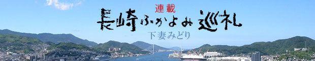長崎ふかよみ巡礼