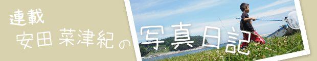 安田菜津紀の写真日記
