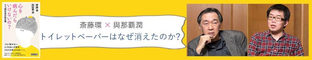 kanban_saitoh_yonaha_03