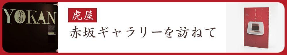 虎屋 赤坂ギャラリーを訪ねて