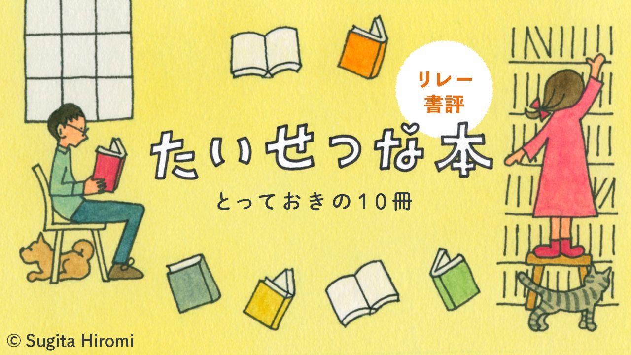 たいせつな本 ―とっておきの10冊―