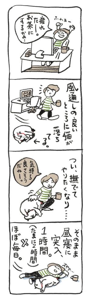 大高郁子「考える猫」