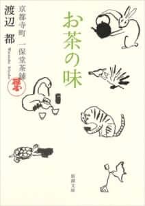 渡辺都『お茶の味 京都寺町 一保堂茶舗』(税込693円)