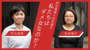 阿古真理×村井理子 私たちは「ダメ女」なのか?