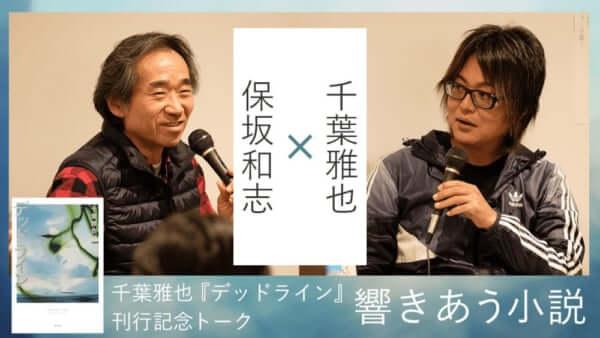 千葉雅也×保坂和志「響きあう小説」 『デッドライン』刊行記念トークイベント