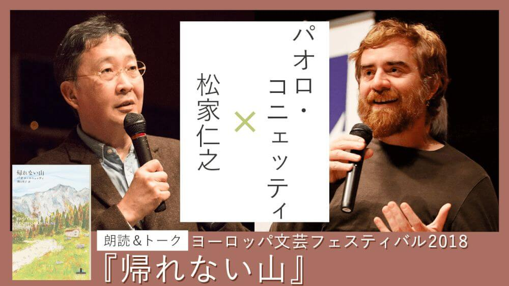 パオロ・コニェッティ×松家仁之 朗読&トーク『帰れない山』